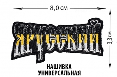 """Нашивка """"Я русский"""" универсальная фото"""