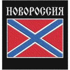 "Нашивка ""Новороссия"" фото"