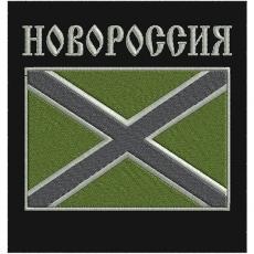 """Нашивка """"Новороссия"""" на полевую форму фото"""