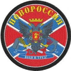 """Нашивка """"Новороссия с гербом"""" фото"""