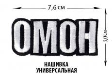 Нашивка ОМОН универсальная фото