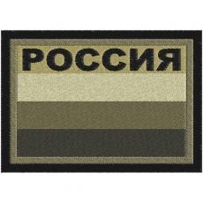Нашивка полевая Россия фото