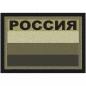 Нашивка полевая Россия фотография