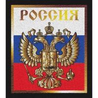 """Нашивка """"Российский герб"""""""