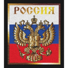 "Нашивка ""Российский герб"" фото"