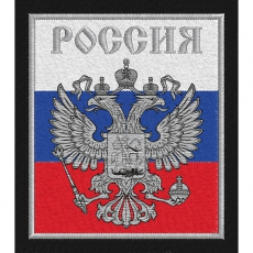 "Нашивка ""Российский герб"" серебро фото"