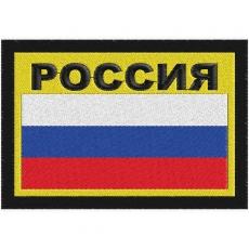 """Нашивка """"Россия"""" с чёрной надписью фото"""