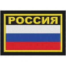 """Нашивка """"Россия"""" с желтой надписью фото"""