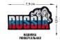 Нашивка Russia универсальная фотография