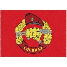 """Нашивка """"Спецназ ВВ России"""" фото"""