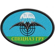 Нашивка Спецназа ГРУ фото