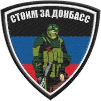 Нашивка Ополченцев Донбасса
