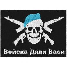 "Нашивка ВДВ ""Войска Дяди Васи"" фото"
