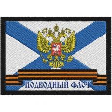"""Нашивка ВМФ России """"Подводный флот"""" фото"""