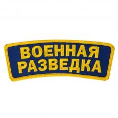 """Нашивка термоклеевая """"Военная разведка"""" фото"""