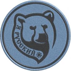 """Нашивка """"Я русский медведь"""" фото"""