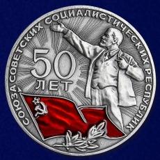 Настольная медаль 50 лет СССР фото