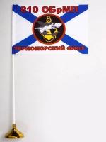 Настольный флаг 810 ОБрМП ЧФ