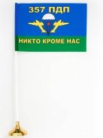 Настольный флаг ВДВ 357 ПДП