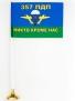 Флаг ВДВ 357 гвардейский парашютно-десантный полк