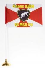 Настольный флажок 4-го полка ОДОН ВВ фото