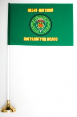 Настольный флажок «Небит-Дагский погранотряд» фото