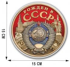 """Стикер """"Рожден в СССР"""" фото"""