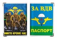 """Обложка на паспорт """"За  ВДВ"""""""
