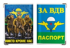"Обложка на паспорт ""За  ВДВ"" фото"