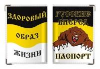 """Обложка на паспорт """"Русские Вперед"""""""