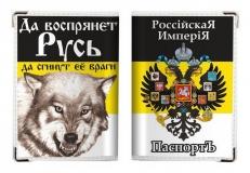 """Обложка на паспорт """"Да воспрянет Русь"""" фото"""