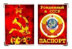 """Обложка на паспорт """"Рожденный в СССР"""" фото"""