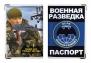 """Обложка на паспорт """"Военная Разведка"""""""