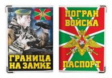 """Обложка на паспорт """"Погранвойска"""" фото"""