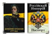 """Обложка на паспорт """"Алексей Ермолов"""""""