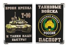 """Обложка на паспорт """"Танковые войска"""" фото"""