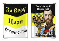 """Обложка на паспорт """"Николай II"""""""