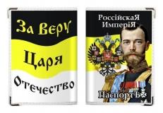 """Обложка на паспорт """"Николай II"""" фото"""