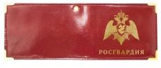 Обложка для удостоверения РОСГВАРДИЯ фото
