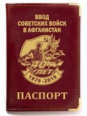 "Обложка на паспорт ""40 лет ввода Советских войск в Афганистан""  фото"