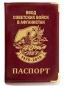 """Обложка на паспорт """"40 лет ввода Советских войск в Афганистан""""  фотография"""