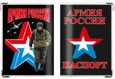 Обложка на паспорт «Армия России» фото