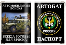 Обложка на паспорт «Автомобильные войска» фото