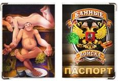 """Обложка на паспорт """"Банные войска"""" фото"""