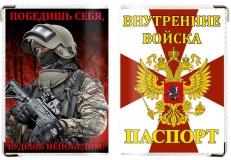 Обложка на паспорт «Боец Внутренних войск» фото