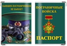 Обложка на паспорт «Бывших пограничников не бывает» фото