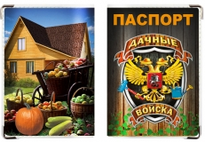"""Обложка на паспорт """"Дачные войска"""" фото"""