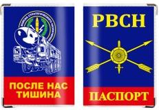 Обложка на паспорт «День РВСН» фото