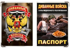 """Обложка на паспорт """"Диванные войска"""" фото"""