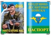 Обложка на паспорт «ДШБ – Никто кроме нас»